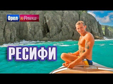 Орел и решка. Морской сезон 3 | РЕСИФИ