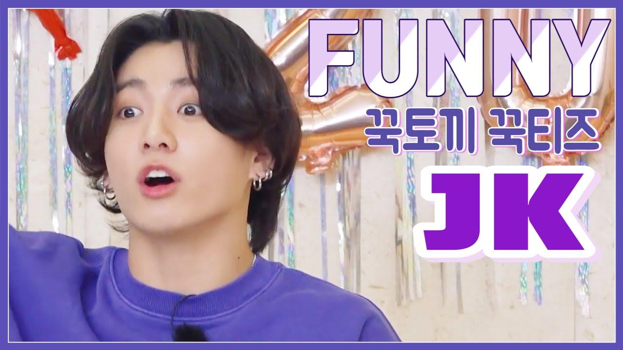 황금막내 전정국 웃긴 영상 모음 ( BTS JK FUNNY MOMENT ) ENG JPN IND SUB