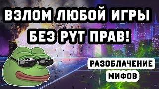 видео Взлом онлайн игр андроид через компьютер