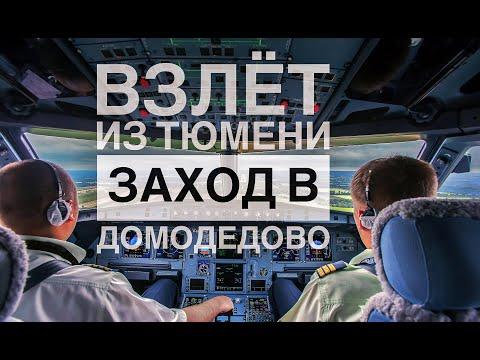 Из Тюмени в Москву на Airbus A320.