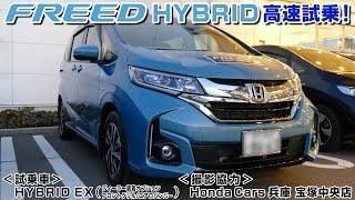 FREED HYBRID フリードハイブリッド 高速試乗<4K動画>