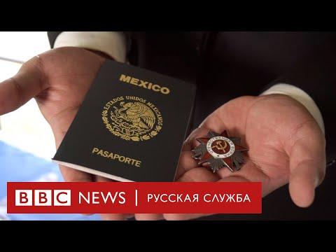 Зачем мексиканец покупает ордена СССР