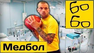 Тренировка с мячом для бойца от Андрея Басынина — упражнения для координации с медицинболом