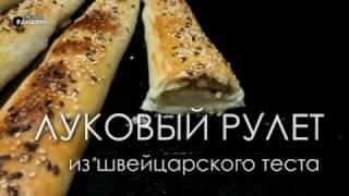 Самый вкусный пирог ЛУКОВЫЙ РУЛЕТ простой и быстрый рецепт выпечки |  вегетарианский пирог