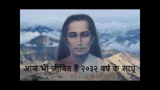 Aayaam India || Tradition of Mystics- Mahavtar Babaji || सिद्धों की परंपरा- महावतार बाबाजी