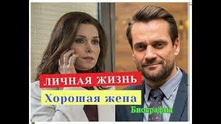 Хорошая жена сериал ЛИЧНАЯ ЖИЗНЬ актеров Биография