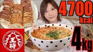 【MUKBANG】 Osaka Ohsho Spicy DanDan Noodles, 5 servings & 30 Dumplings ! 4Kg, 4700kcal [CC Available]