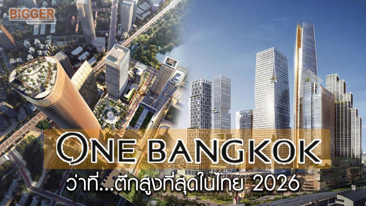 ตึกสูงที่สุดในไทย แทนที่ตึก ICONSIAM...ก็คือ ONE BANGKOK | Skyline City-EP.1
