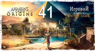 Assassins Creed Origins Истоки - Прохождение Серия 41 Путь в Файюм