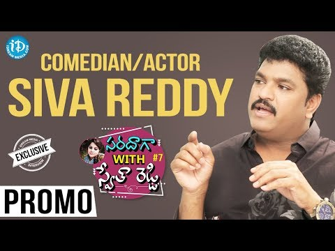 Actor/Comedian Siva Reddy Exclusive Interview || Saradaga With Swetha Reddy #7