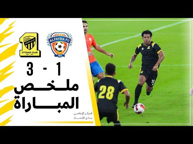 ملخص المباراة الودية | الاتحاد 3 - 1 الفيحاء