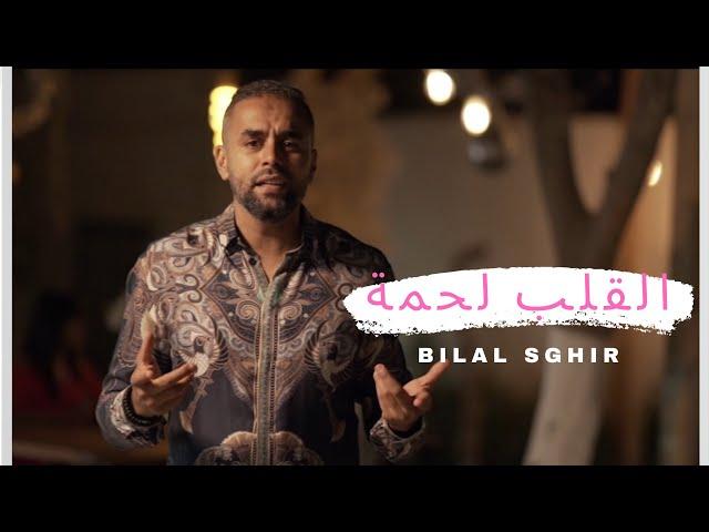 Bilal sghir (El 9alb Lahma - القلب لحمة) par @Edition Harmonie