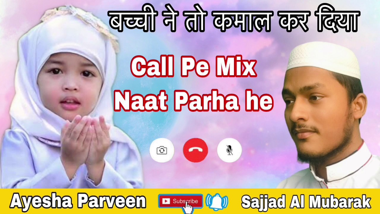 Up के Ek 5 Sal Ki बच्ची ने Call Pe Naat Parhi He - Aysha Parveen - Sajjad Al Mubarak