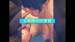 全母奶之路-親餵寶寶邁入第七個月