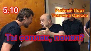 Рыбный Порт «Успокойся, сопляк!» Таможня Одессы