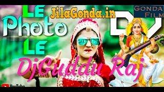 Marwadi Dj Song || Le Photo  Le Photo || ले फ़ोटो ले फ़ोटो || Dj Guddu Raj