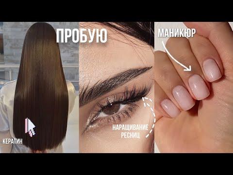 ПРОБУЮ 5 модных BEAUTY процедур - Видео онлайн