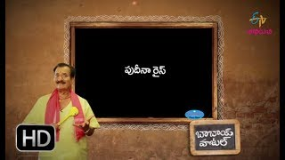 Pudina rice | Babai Hotel | 4th October 2017 | ETV Abhiruchi