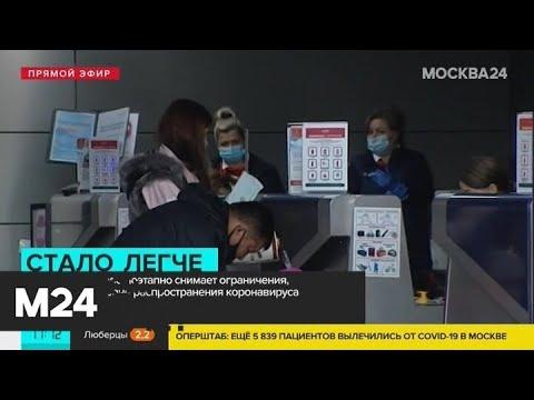 Внуково приступил к поэтапному выходу из режима введенных ограничений - Москва 24