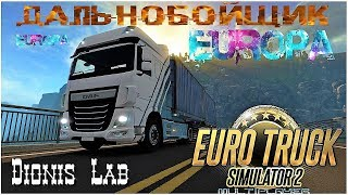 EURO TRUCK SIMULATOR 2 l ДАЛЬНОБОЙЩИК