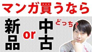【11月3日 まんがの日!】 マンガ買うなら「新品」or「中古」どっち?