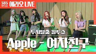 [컬투쇼] Apple - 여자친구(GFRIEND) LIVE