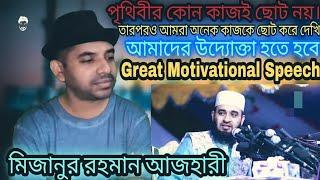Bangladeshi Reaction on Mizanur Rahman Azhari   Best Islamic Scholar In Bangladesh    Motivational