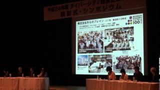 ダイバーシティ経営企業100選表彰式・シンポジウム2-5