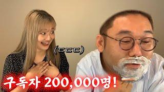 15년만에 수염 면도.. 20만 구독자 공약 지켰습니다