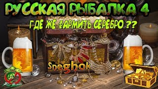 ❄А де пофармить? ПЯТНИЦА_Русская Рибалка 4!_РОЗЫГРЫШИ_❄sneghok❄топ гра!