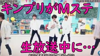 キンプリがMステで岩橋玄樹に秘密のメッセージ!気付いたファンは涙…koiwazuraiを生歌で披露!