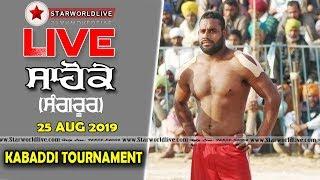 🔴[Live] Sahoke (Sangrur) Kabaddi Tournament 25 Aug 2019 Starworldlive