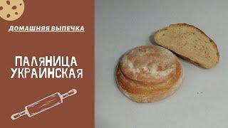 Хлеб Паляница украинская по ГОСТу