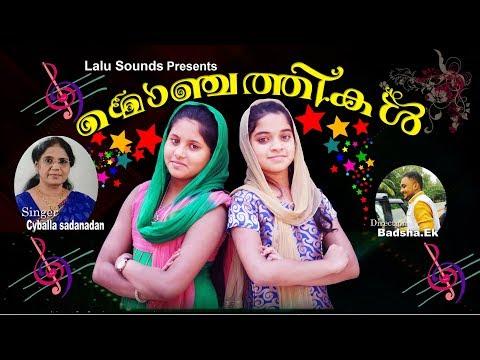 Monjathikal  Musical Mappila Album  ,  Singer : Cyballa sadanadan