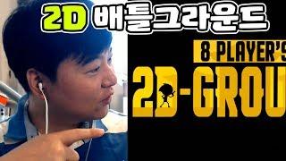[엔젤 모바일 인기게임] 2D배틀그라운드 ㅋㅋ 나의 광선검을 받아랏~~~!!!