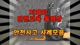 지게차 안전교육 동영상