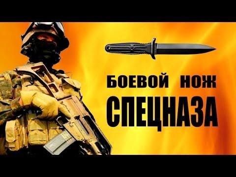 Боевой нож спецназа - Boker A-F