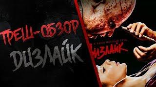 Треш-обзор фильма Дизлайк(скоро)