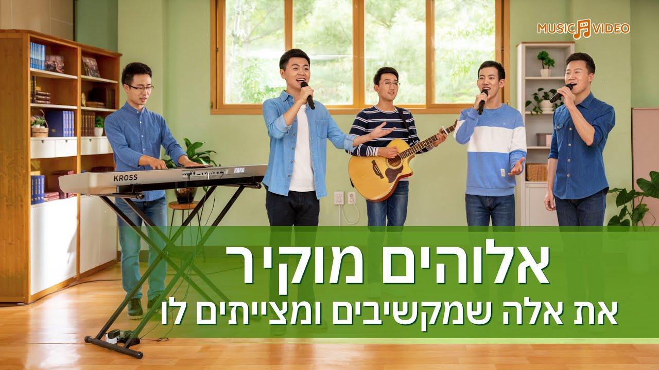 2021 שיר משיחי   'אלוהים מוקיר את אלה שמקשיבים ומצייתים לו' (הקליפ הרשמי)