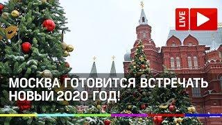 Москва готовится встречать Новый 2020 год! Прямая трансляция