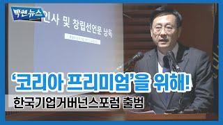 """한국기업거버넌스포럼 출범...""""코리아프리미엄 위해 최선…"""