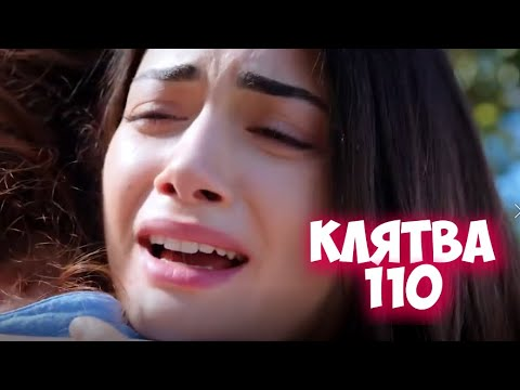 Клятва 110 серия на русском языке. Анонс