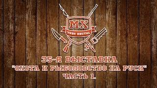 Программа Мужское Хобби - '' 35-я выставка ''Охота и Рыболовство на Руси .часть 1''