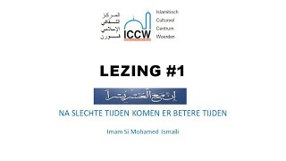Lezing#1 Imam Si Mohamed Ismaili I Na slechte tijden komen er betere tijden.