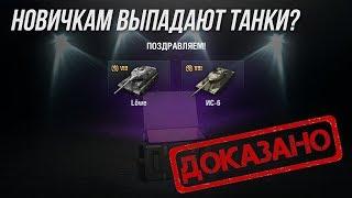Прем-танки на халяву от Разрабов? Избавление от ненужных танков / WoT Blitz