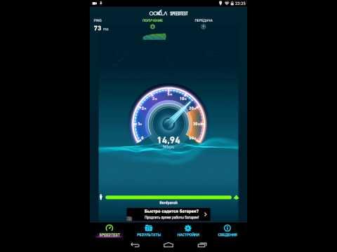 Speed test by Okla testing app.