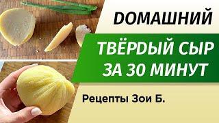 Простой рецепт твёрдого домашнего сыра за 30 минут от Зои Б
