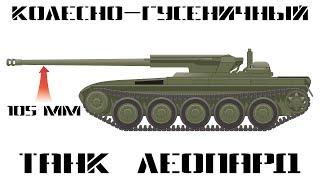 Panzer Typ RR V EP1-15/6: танк «Леопард» от фирмы «Боргвард»