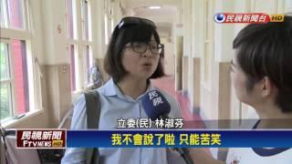亞泥展延案 林淑芬槓張景森 臉書開戰-民視新聞