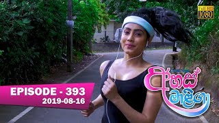 Ahas Maliga | Episode 393 | 2019-08-16 Thumbnail